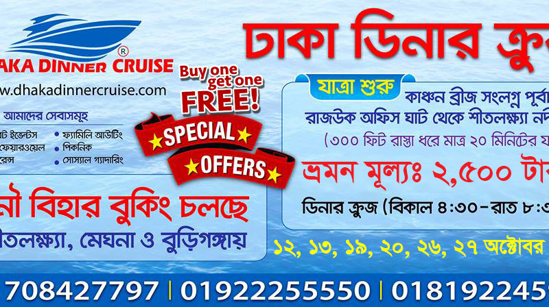 Dhaka dinner cruise PUJA special offer (Buy 1 Get 1 Free)